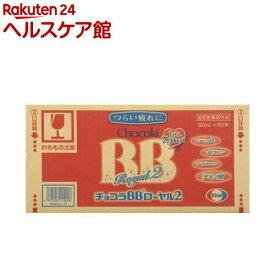 チョコラBBローヤル2(50ml*50本入)【チョコラBB】