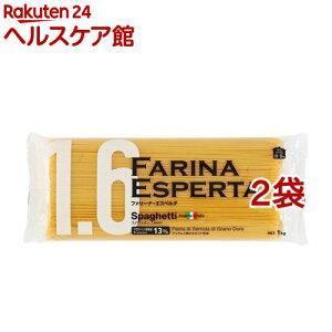 ファリーナエスペルタ スパゲッティーニ 1.6mm(1kg*2コセット)[パスタ]