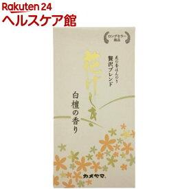 カメヤマ 花げしき 白檀の香り(約100g)【花げしき】