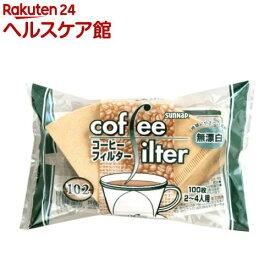サンナップ 無漂白コーヒーフィルター 2〜4人用(100枚入)【サンナップ】