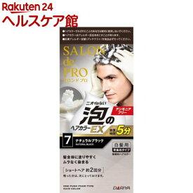 サロンドプロ 泡のヘアカラーEX メンズスピーディ 7 ナチュラルブラック(40g+40g)【サロンドプロ】