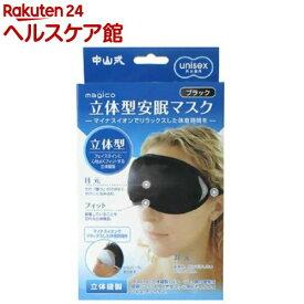 中山式 マジコ 立体安眠マスク ブラック(1コ入)