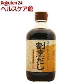 マルシマ こだわりのつゆ 割烹だし(400ml)【more20】