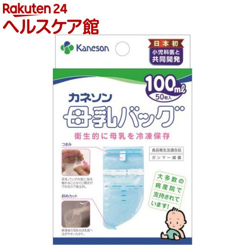 カネソン Kaneson 母乳バッグ 100mL(50枚入)【カネソン】