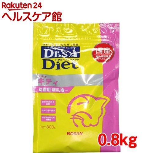 ドクターズダイエット 猫用 キティ(0.8kg)【ドクターズダイエット】