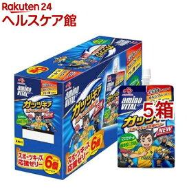 アミノバイタル ゼリー ガッツギア マスカット味(250g*6個入*5箱セット)【アミノバイタル(AMINO VITAL)】