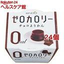 遠藤製餡 ゼロカロリー チョコようかん(90g*24個セット)
