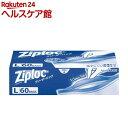 ジップロック フリーザーバッグ L(60枚入)【Ziploc(ジップロック)】