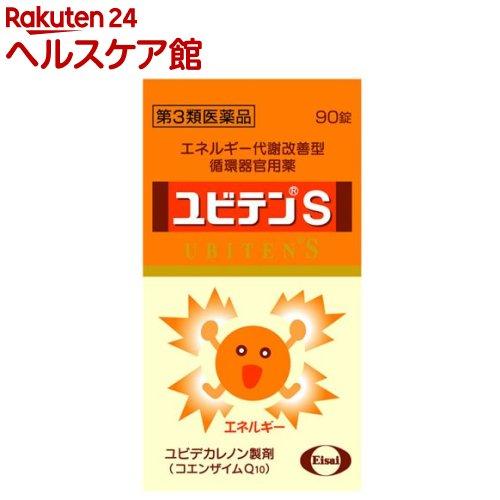 【第3類医薬品】ユビテンS(セルフメディケーション税制対象)(90錠)【ユビテン】【送料無料】