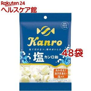 塩 カンロ飴(140g*48袋セット)