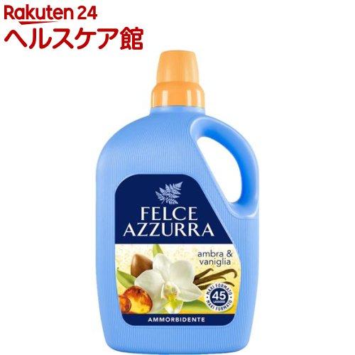 フェルチェアズーラ イルビアンコ ロングラスティングソフナー(3L)【フェルチェアズーラ(FELCE AZZURRA)】
