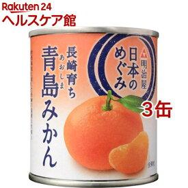 日本のめぐみ 長崎育ち 青島みかん(210g*3缶セット)