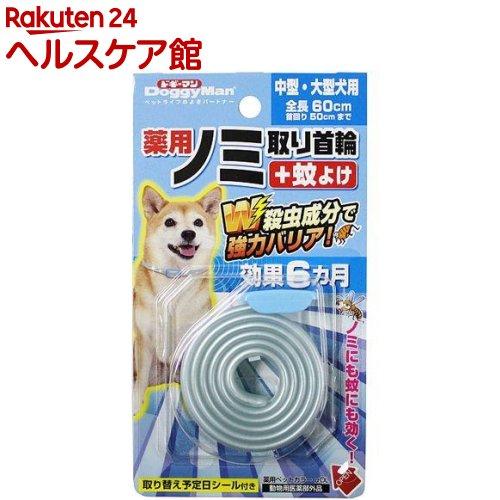 ドギーマン 薬用ノミ取り首輪+蚊よけ 中型・大型犬用 効果6ヵ月(1コ入)【ドギーマン(Doggy Man)】
