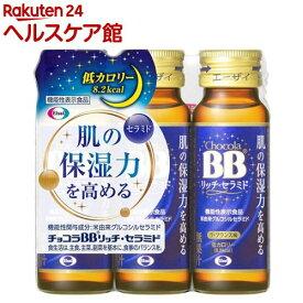 チョコラBB リッチセラミド(50ml*3本入)【チョコラBB】