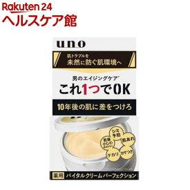 ウーノ バイタルクリームパーフェクション(90g)【ウーノ(uno)】