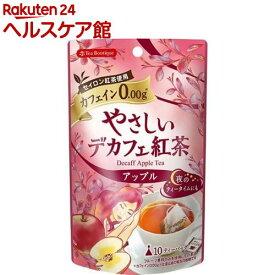 ティーブティック やさしいデカフェ紅茶 アップルティー(10袋入)【spts1】【slide_h2】【ティーブティック】