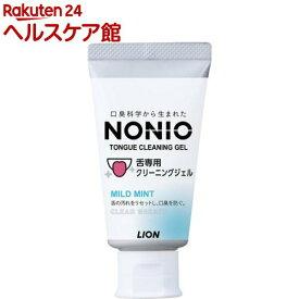 ノニオ 舌専用クリーニングジェル(45g)【e9n】【ノニオ(NONIO)】