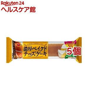 ブルボン 濃厚ベイクドチーズケーキ(5個セット)【ブルボン】