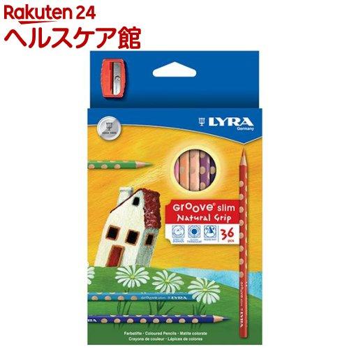 リラ グルーヴ スリム 36色セット シャープナー付き LY2821360(1セット)【リラ(LYRA)】【送料無料】