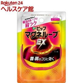 ピップ マグネループEX 高磁力タイプ ローズピンク 45cm(1本入)【ピップマグネループEX】