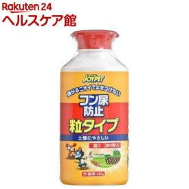 ジョイペット フン尿防止 粒タイプ(450g)【more20】【ジョイペット(JOYPET)】