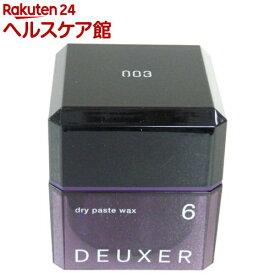 ナンバースリー デューサー ドライペーストワックス 6(80g)【ナンバースリー(003)】