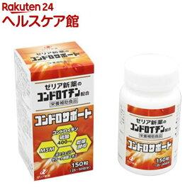 コンドロサポート(150錠)【コンドロサポート】