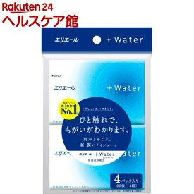 エリエール プラスウォーター(+Water) ティシュー ポケット(4コパック*64コセット)【プラスウォーター(+Water)】[ティッシュ]