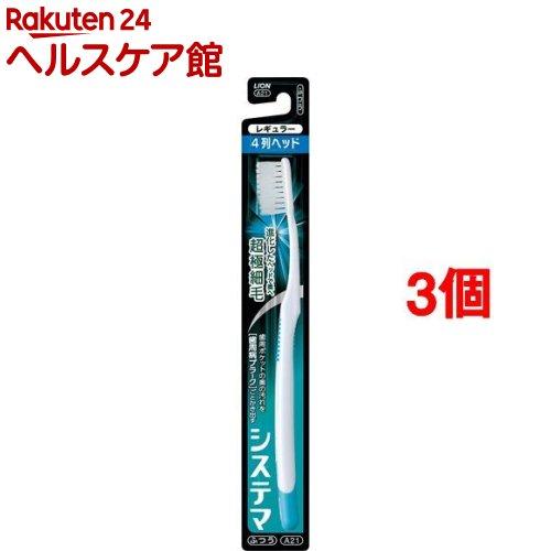 システマ ハブラシ レギュラー 4列 ふつう(1本入*3コセット)【システマ】