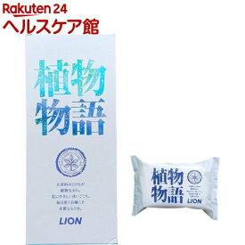植物物語 化粧石鹸 箱(90g*6コ入)【植物物語】