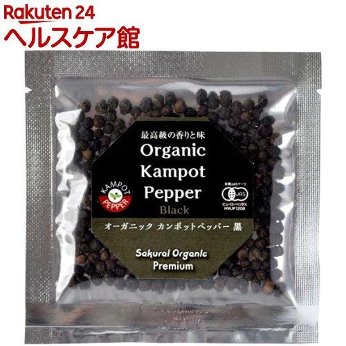 桜井食品 有機カンポットペッパー 黒(15g)【桜井食品】