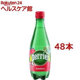 ペリエ ストロベリー 無果汁・炭酸水 ペットボトル(500ml*48本セット)【ペリエ(Perrier)】