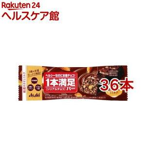 アサヒ 1本満足バー シリアルチョコ(36本セット)【1本満足バー】