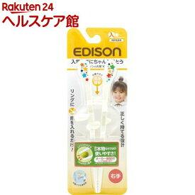 エジソンお箸KID'S 右手用(1膳)【エジソンママ】