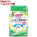 ナチュラ さら肌さらり コットン100%吸水ナプキン 中量用(20枚入)【ナチュラ】