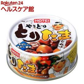 ホテイフーズ とりたま たれ味(90g)【ホテイフーズ】[缶詰]