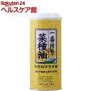 石橋製油 なたねサラダ油(800g)【石橋製油】