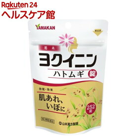 【第3類医薬品】ヨクイニン ハトムギ 錠(252錠)