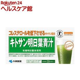 小林製薬 キトサン明日葉青汁(30袋入)【小林製薬の栄養補助食品】