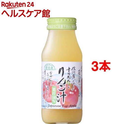 マルカイ 順造選 すりおろしりんご汁 果汁100%(180mL*3コセット)【順造選】