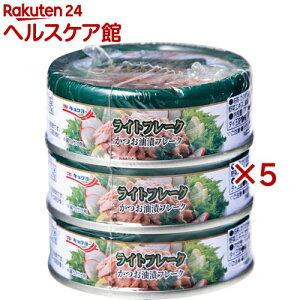 キョクヨー ライトフレークかつお油漬(70g*3個入*5セット)[缶詰]