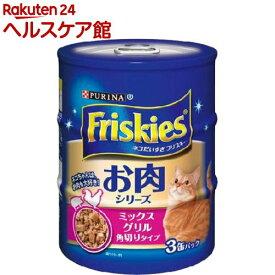 フリスキー 缶 ミックスグリル 角切りタイプ(155g*3コ入)【フリスキー(Friskies)】
