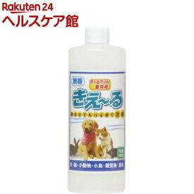きえ〜る ペット用 詰替(500ml)【きえーる】