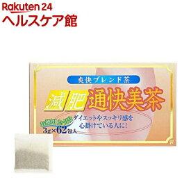 ユウキ製薬 減肥通快美茶(3g*62包)【ユウキ製薬(サプリメント)】