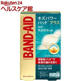 バンドエイド キズパワーパッドプラス ふつうサイズ(10枚入)【バンドエイド(BAND-AID)】
