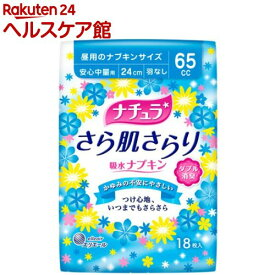 ナチュラ さら肌さらり 吸水ナプキン 安心中量用 65cc(18枚)【ナチュラ】