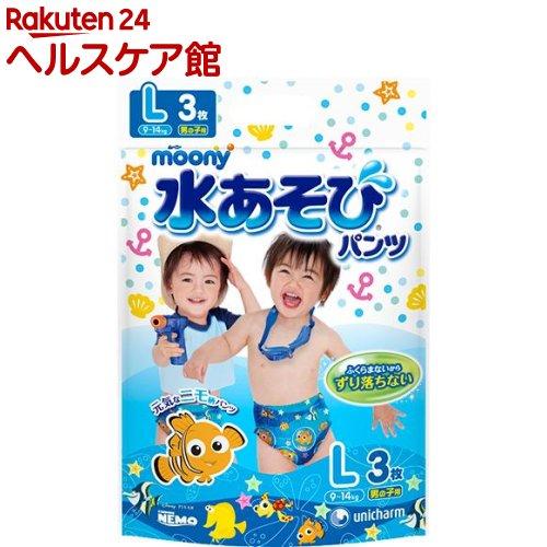 【企画品】水あそびパンツ男の子用(Lサイズ*3枚入)【mam_p5】【ムーニーマン】