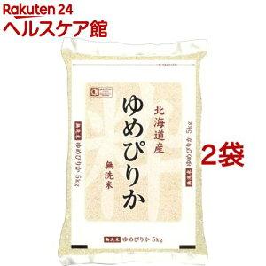 令和2年産 無洗米 北海道産 ゆめぴりか(5kg*2袋セット/10kg)