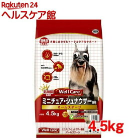 ウェルケア ミニチュアシュナウザー専用 オールステージ(4.5kg)【1909_pf01】【ウェルケア(WellCare)】[ドッグフード]