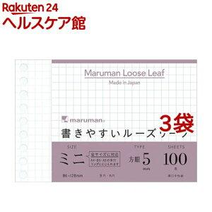 書きやすいルーズリーフ ミニ B7変型 5mm 方眼罫 L1432(100枚入*3コセット)【書きやすいルーズリーフ】